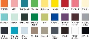 tableorder_color_01
