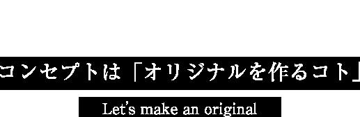 オリジナル折りたたみテーブル通販サイト「デコラコ」